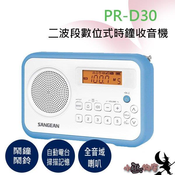 「小巫的店」實體店面*(PR-D30) SANGEAN山進收音機-二波段數位式時鐘收音機(調頻/調幅.台灣製造