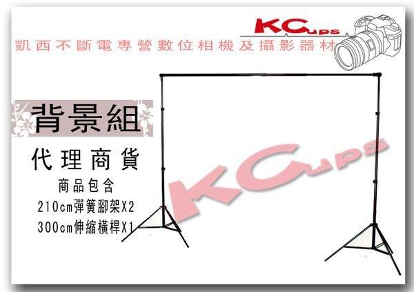 凱西動態館【 背景架 3米 伸縮橫桿*1  2米1 腳架*2  不含背景布 適用 人像攝影 商品攝影 】