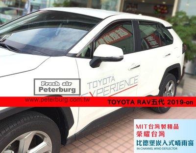 比德堡崁入式晴雨窗 豐田Toyota NEW RAV4 五代 2019年起專用 原廠品質 (全車四片價)