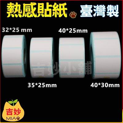熱感貼紙35*25mm 150卷 POS系統熱感貼紙/飲料店貼紙/出單機感熱貼紙/條碼貼紙/標籤貼紙
