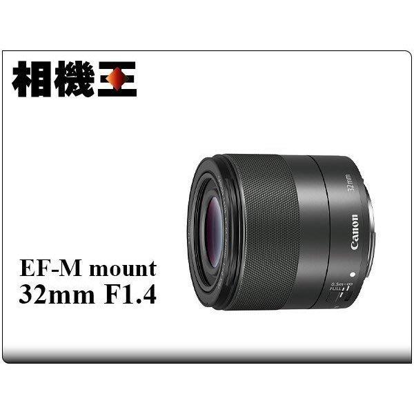 ☆相機王☆Canon EF-M 32mm F1.4 STM 公司貨 (2)