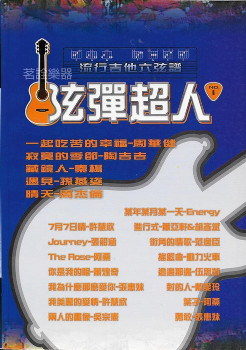 弦彈超人 第一輯 電吉他 木吉他 民謠吉他 六線譜 琴譜 樂譜 ~茗詮樂器~