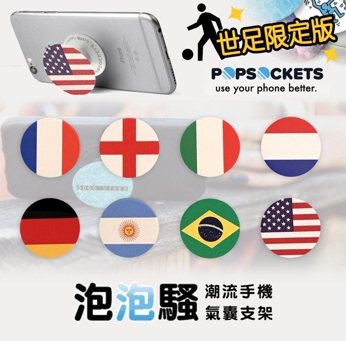 正品 PopSockets 國旗 世足 泡泡騷 時尚 手機支架 自拍神器 捲線器 iphone X ipad 三星 華碩