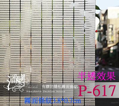 #免費客製化裁切現貨P-617高品質加厚玻璃貼紙 窗貼 居家隔熱紙 霧面毛玻璃推薦 居家設計 窗簾 玻璃紙抗UV 防碎裂
