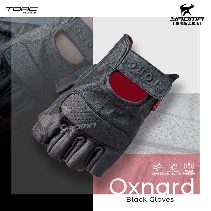 TORC Oxnard 黑色 半指手套 皮革手套 全羊皮 防摔手套 透氣 美式復古手套 半截 自行車手套 耀瑪騎士