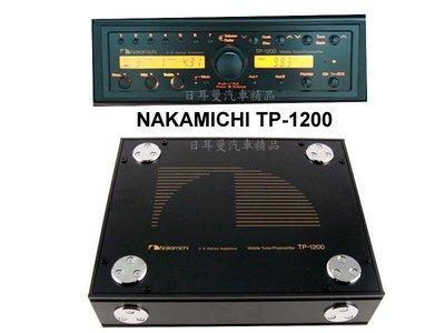 【日耳曼 汽車精品】日本製造 Nakamichi TP-1200  頂級旗艦啞巴機