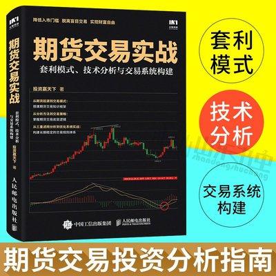 【有余書店】正版 期貨交易實戰 套利模式技術分析與交易系統構建 期貨市場技術分析 期貨 期貨技術分析期貨交易策略 期貨投資分析期貨股票書籍