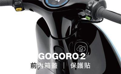 gogoro 2 plus 前內箱蓋 保護貼 (gogoro2 delight deluxe)