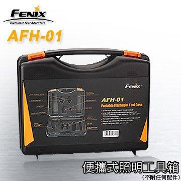 【EMS軍】FENIX菲尼克斯便攜式照明工具箱(公司貨)#AFH-01