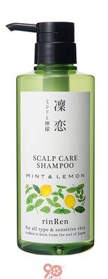 【90JP日本代購】凜戀rinRen植物萃取頭皮護理洗髮精(薄荷+檸檬)400ML