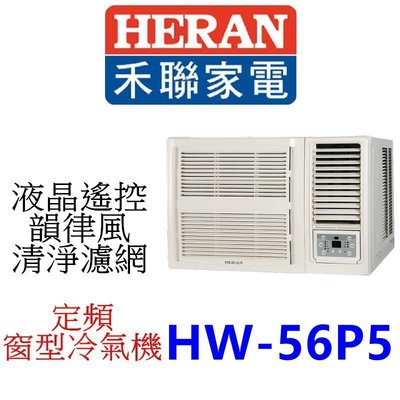 【泰宜電器】HERAN 禾聯 HW-5...