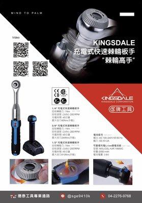 附發票~台灣外銷 KINGSDALE 電動棘輪板手(可正逆轉) 電動板手 (4分 591289) 全配雙電池含充電器