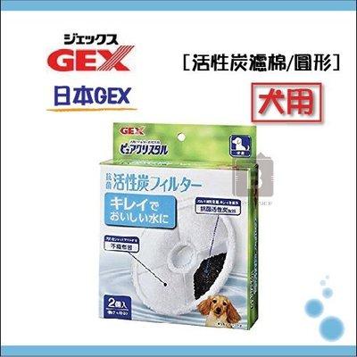 日本GEX【犬用,活性碳濾棉,圓形,2入】