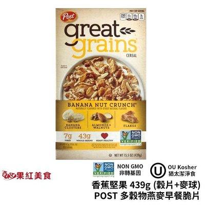 POST 非基改 猶太潔食 香蕉堅果 燕麥 多穀物 早餐 麥片 439g 穀物 脆片 杏仁 核桃 穀片