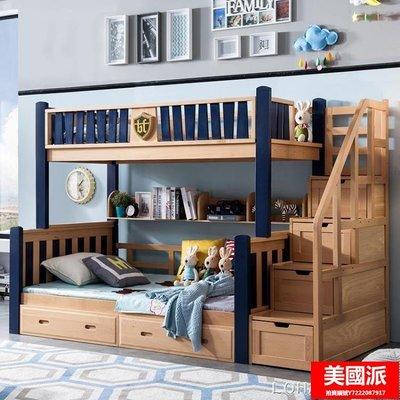 免運 實木上下床子母床雙層床兩層兒童床高低床成人櫸木多功能 NMS【美國派】