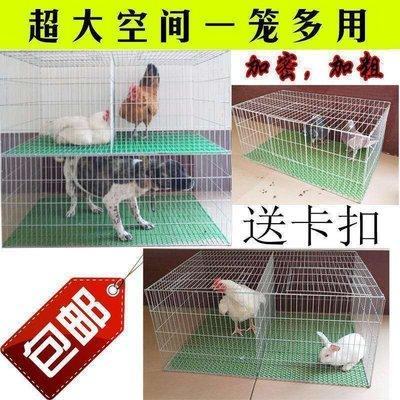 兔籠子雞籠子家用養殖籠鵪鶉籠小雞籠運輸籠大兔子籠鴿子籠大號籠天天百貨
