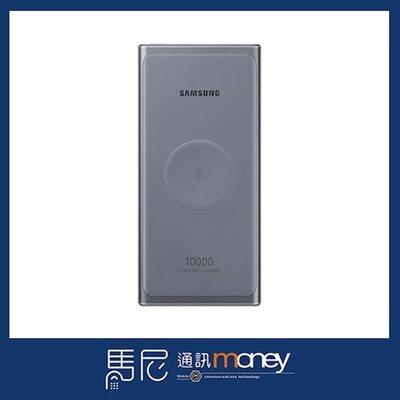 SAMSUNG Type-C 10000mAh 原廠無線閃充行動電源 EB-U3300/行動電源/閃充電源【馬尼】
