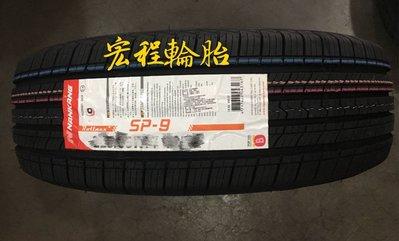 【宏程輪胎】 南港輪胎 SP-9 205/50-15 86V  NANKANG