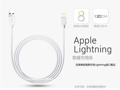 【US530】MFI原廠 傳輸線 充電線 iPhone 7 X 8 6S Plus iPad Air Mini SE