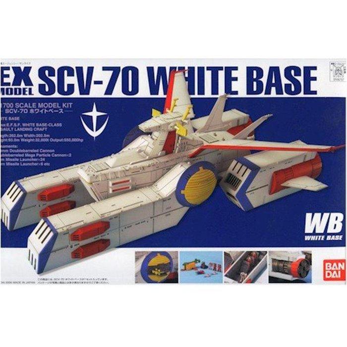 萬代模型 白色基地 WHITE BASE 高達/Gundam   模型