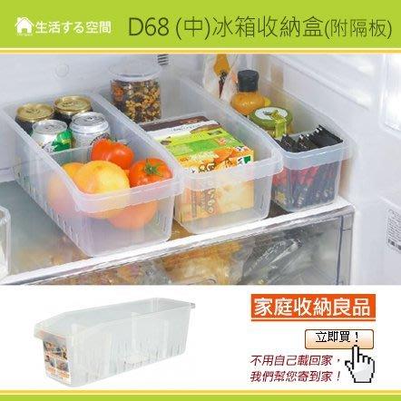 【生活空間】D68 (中)冰箱收納盒(附隔板)/廚房收納/冰箱置物盒/小物收納/透明塑膠盒/冰箱分類/餐廚收納/分類盒