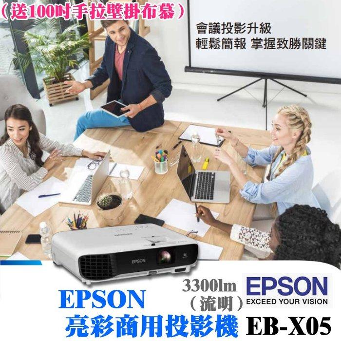 【台灣現貨】EPSON 亮彩商用投影機 EB-X05(送100吋手拉壁掛布慕)#3300流明 支援垂直水平梯形修正功能
