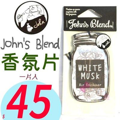 ☆俏妞美妝☆ John's blend 香片 吊卡 薰衣草 白麝香 蘋果梨 紅酒 茉莉麝香 麝香薄荷 香氛片 衣櫥芳香片