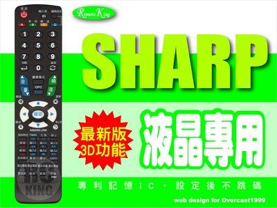 【遙控王】SHARP夏寶液晶電視專用型遙控器_適用GB040WJSA、LC-60LE666AT、LC-60LE666T