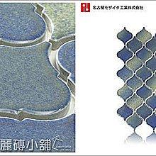 ▧麗磚小舖▨ 日本NAGOYA極光燈籠系列馬賽克磁磚-編號NLA-24
