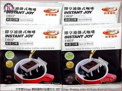 [奇寧寶生活館]270185-00 ENJOY 即享 掛耳 濾泡式 咖啡 (10包入) / 隨身包 黑咖啡 原豆咖啡
