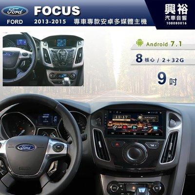 ☆興裕☆【專車專款】2013~15年Ford FOCUS專用9吋螢幕安卓多媒體主機*藍芽+導航+安卓*8核心2+32G
