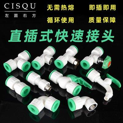 淘趣維修配件 20PPR快速接頭免燙PE/PVC4分熱冷自來水管配件免熱熔直快插式管件(選項不同價格不同)