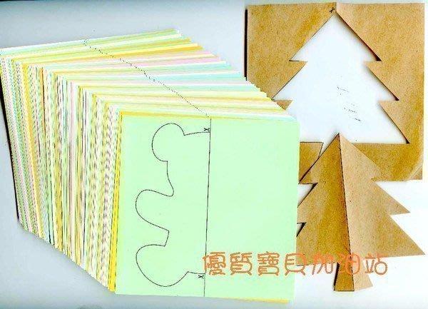 蒙特梭利教室【U-bi小舖】進階剪工體驗包--對摺剪工用紙100PCS《10款圖案各10張》