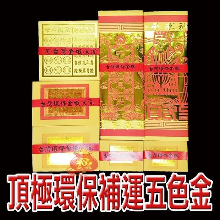 §福氣啦開運工藝§金香紙/祈福金紙/消災金紙/頂極環保補運五色金