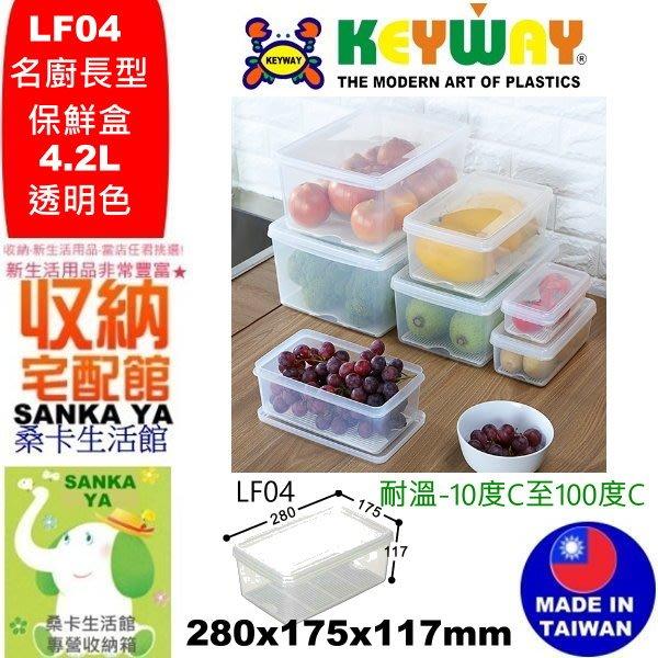 「桑卡」全台滿千免運不含偏遠地區/12入LF04名廚4號長型保鮮盒/保鮮盒/冷凍盒/LF-04/直購價