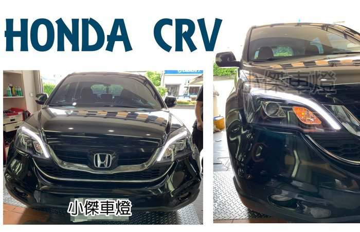 小傑車燈-新上市外銷版CRV 3代 3.5代 07 08 09 10 11 光導燈眉 R8 光條 魚眼大燈 實車