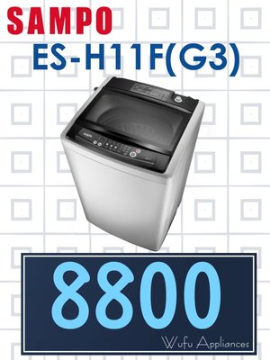 【網路3C館】原廠經銷,可自取 【來電批發價8800】SAMPO 聲寶11公斤 單槽定頻 洗衣機 ES-H11F(G3)