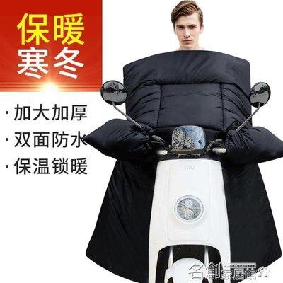 電動車擋風罩 電動車擋風被冬季男加厚保暖防水防寒電瓶車摩托車防風護膝防雨罩