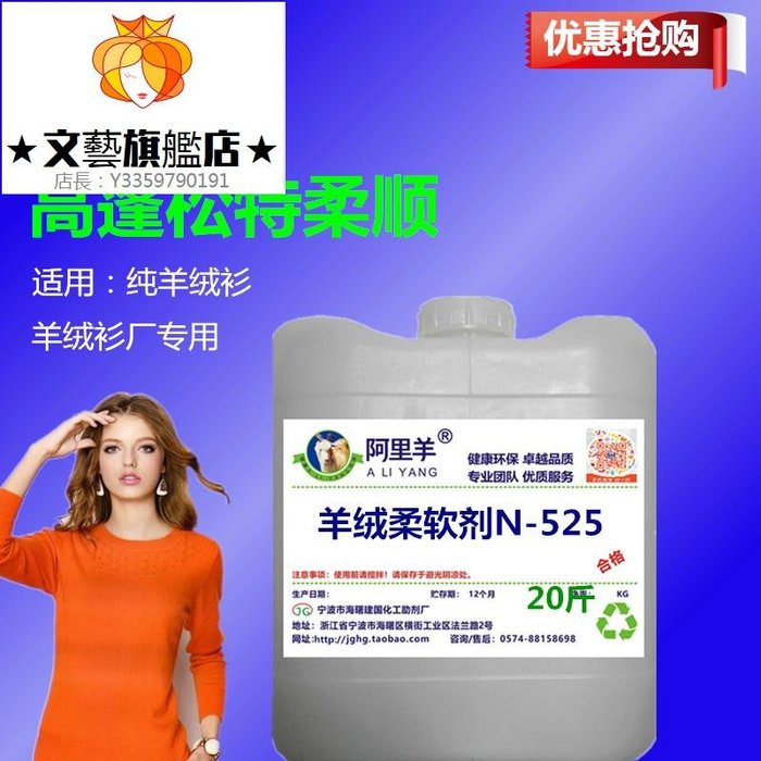 預售款-WYQJD-純羊絨衫柔軟劑阿里羊高品質柔順劑N-525 細膩蓬松高回彈直銷20斤*優先推薦