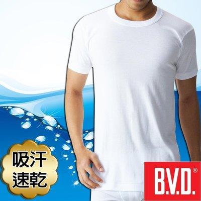 BVD 吸汗速乾 圓領短袖衫-M~LL台灣製造