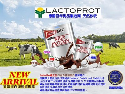 【速度公園】(買一送一) 邁克仕 aminomax 乳清蛋白 巧克力口味 5小包 bcaa+ 運動修復飲 泡水攪拌後飲用