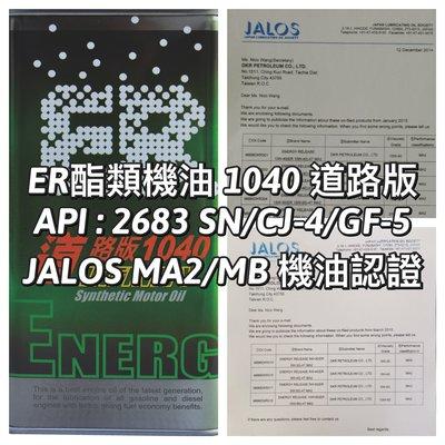 ER酯類機油 10W40道路版 JASO MA2/MB機油認證 頂級合成 流動好、拉轉強、CP值破表