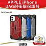 APPLE iPhone 11 UAG 耐衝擊保護殼 防摔殼 ...