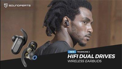 SoundPEATS Truengine 2 真無線 藍芽耳機 真無線耳機 雙動圈 藍牙耳機 qi 無線充電 【全日空】