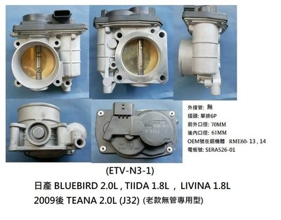 電子節氣門-日產TIIDA / LIVINA 1.8/BLUEBIRD 2.0/ 09後TEANA J32 2.0 無管