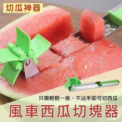 風車西瓜切塊器 切西瓜 切瓜神器 廚房用品 切水果 不鏽鋼 切塊器 切割器 滾動切片器【葉子小舖】