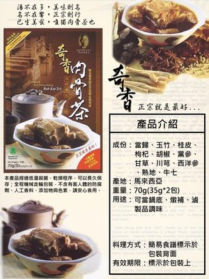 [現貨]馬來西亞 奇香肉骨茶 70g-2020年6月製造_最新鮮(買1包抵2包瓦煲標或A1或松發) 香港食神強力推薦!