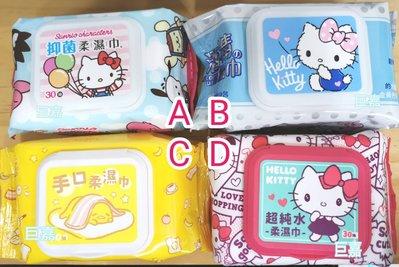 【巨嘉網購】隨身30抽濕紙巾 蛋黃哥.凱蒂貓.kitty 柔濕巾/濕巾 小朋友最愛