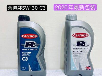 【超音速俱樂部】英國 Carlube Triple R 5w30 C3 頂級長效節能型全合成機油