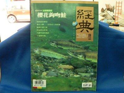 【四五六工場-二手書】社會科學-經典雜誌 NO.11 1999/6~櫻花鉤吻鮭......八成新